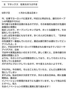 8698 - マネックスグループ(株) 🙃、ヤル気満々じゃねーかッ‼️、🤣、、