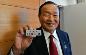 3656 - KLab(株) 米大統領選でジョー・バイデン前副大統領の勝利が確実となり、熊本県の「じょう・ばいでん」と話題の梅田穣