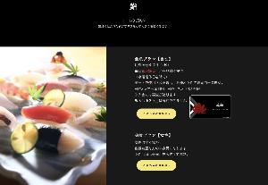 3656 - KLab(株) この寿司屋どう?