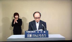 3656 - KLab(株) 千葉県知事候補の加藤けんいちろう「千葉のバイデンこと加藤けんいちろうです。私の夢は千葉県知事になって