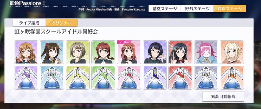 3656 - KLab(株) シャァァーーーーーーーッ!!! 虹色Passions!衣装 コンプリぃぃぃーーート!!!