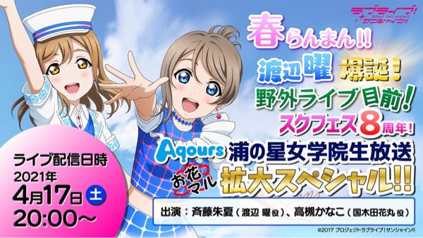 3656 - KLab(株) 本日20時スタート 「 #Aqours 浦の星女学院生放送!!!」 https://twitter.
