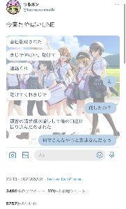 3656 - KLab(株) これ草