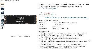 3656 - KLab(株) PS5の増設SSD 高いな。