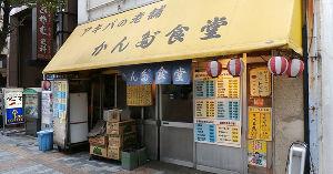 3656 - KLab(株) 神田食堂があったあたり 現在カニラーメンのサンドイッチマンが立っててウザい