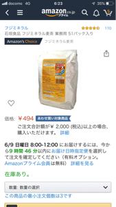2901 - 石垣食品(株) amazonで売ってたんで、注文してみたよ。