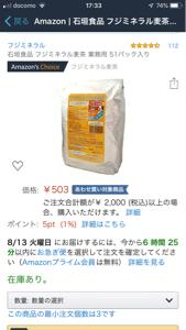 2901 - 石垣食品(株) こっちの麦茶は俺は毎日2リットルは飲んでるよ。