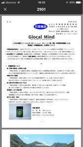 2901 - 石垣食品(株) いいねー