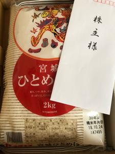 9996 - (株)サトー商会 今、宮城の新米届きましたーー✨ 毎年この時期のお楽しみです💕  ヒトメボレ派だからありがたい