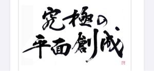 6125 - (株)岡本工作機械製作所 岡本なま子です👧