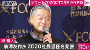 3751 - 日本アジアグループ(株) てつお、早く会見開いてくれ。