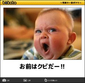 3751 - 日本アジアグループ(株)  山下君さ 236円の責任取りなよ。