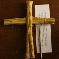 3751 - 日本アジアグループ(株) 五寸釘付きの本格藁人形です。丑の刻参りに最適です。使用法は丑の刻(午前1時〜午前3時)に神社へ行き、