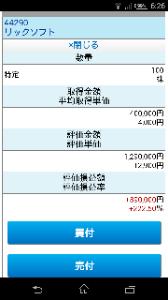 4429 - リックソフト(株) ♪