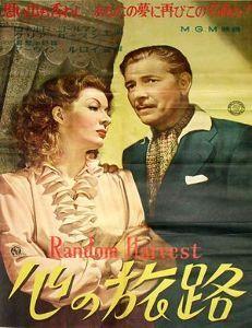 心の旅路!    『心の旅路』   こころのたびじ、原題: Random Harvest)は、  1941年に出