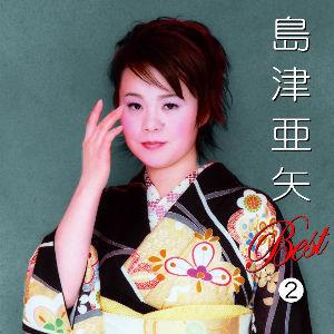 好きな「女性」の「有名人」は? 島津亜矢さん  最近年増な感じだけど
