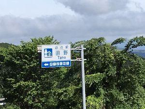 道の駅 車中泊とスタンプと・・・ おはようございます、  フェリーで渡りました。 観光は横目で見てるだけの車旅ですね〜 宮崎県に入りま