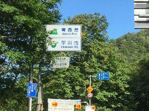 道の駅 車中泊とスタンプと・・・ 青森県、に入りました