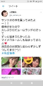 8136 - (株)サンリオ うは! まじだった!!!