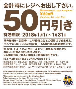 8179 - ロイヤルホールディングス(株) >公式サイトに50円引きのウェブクーポンあるから使いましょう!  おぉー、コレね。 ありがと -。