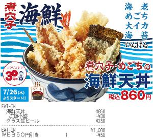 8179 - ロイヤルホールディングス(株) 天丼てんやで 【 煮穴子・めごちの海鮮天丼 】 食べてきました。 意外と「焼き海苔」も好き -。