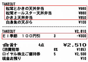 8179 - ロイヤルホールディングス(株) 【 30周年記念感謝チケット 】 使用して「天丼てんや」で、弁当3個をTAKEOUT  (300円引