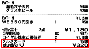 8179 - ロイヤルホールディングス(株) >【 アツアツっの天丼 】 を注文して、50円WEB割引活用し、優待券2枚使うのが、ココの「Roya