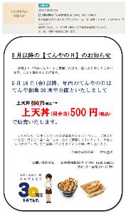 8179 - ロイヤルホールディングス(株) >てんやの日はやはり390円で食べたいね。今年から480円になっているらしいね。  年内の毎月18日