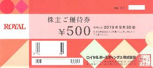 8179 - ロイヤルホールディングス(株) 【 株主優待 到着 】 1,000株 優待食事券(500円)×24枚  ※「赤」&rar