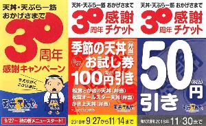 8179 - ロイヤルホールディングス(株) 「天丼てんや」で久々、割引券もらった。 【 30周年記念感謝チケット 】 (9月27日で創業30周年