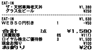 8179 - ロイヤルホールディングス(株) とうとう、【 ザ・天然車海老天丼 】 にチャレンジ。 人の大勢いる20時過ぎに行った勢いで、なんとな