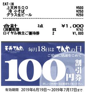 8179 - ロイヤルホールディングス(株) たまたま「天丼てんや」へ行ったら、【 18日のてんやの日 】でした。 「100円割引券」もいただいた