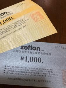 3057 - (株)ゼットン 優待券18000円+1000円届きました。 有り難う御座いました。 ゼットン・ダイヤモンドダイニング