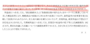 7577 - (株)HAPiNS  >会社側からの【修正の理由】 >当事業年度の業績につきまして、売上高は第2四半期まで堅