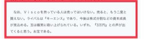 6698 - ヴィスコ・テクノロジーズ(株) 明日はどうなるか杉村富生氏の信者が決める事‼︎‼︎‼︎  絶対に売らないよ俺は‼︎‼︎‼︎  凄いん