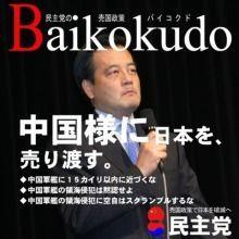 みんなの党政策は日本崩壊への道 誰が一体決めるのでしょうかね???       忌避語とか禁止語とか・・・      私は、支・那と