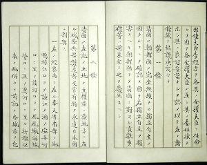 みんなの党政策は日本崩壊への道 1894年~1895年の日清戦争を知っていますか??            では、その結果結ばれた下