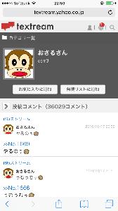 3350 - (株)レッド・プラネット・ジャパン おさるさん本物ID 私も暇だな