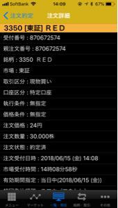 3350 - (株)レッド・プラネット・ジャパン 追加!