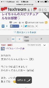 3350 - (株)レッド・プラネット・ジャパン どら猫の副アカ そのいち 糞ペンギン(笑)  バレバレ(笑)