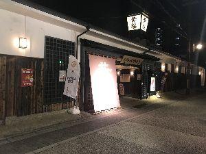 巨人ファンの集う居酒屋 今年の最後のお酒🍶 京都伏見にて来年度の巨人頑張れと祈りながら 京都伏見にて
