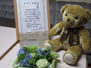 オーイ!1950年生まれの方(^o^)/ 今の結婚式は昔とは大違い、戸惑うばかりです。  息子からのプレゼントです。 クマサンは生まれた時の体