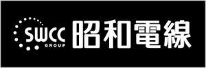 4004 - 昭和電工(株) 電工より電線 昭和電線5805