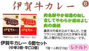 7271 - (株)安永 【 株主優待 到着 】 のんびり選んだ 「伊賀牛カレー6個セット」 -。