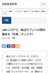 2926 - (株)篠崎屋 篠崎屋がんばれ!!  withコロナで、納豆サプリへの期待高まる(特集/ナットウ) 2021/10/