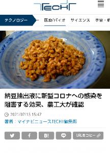 2926 - (株)篠崎屋 納豆大事ですね。
