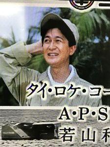 ショムニ 野々村課長役の伊藤俊人さん! 最近は伊藤さんの出演作を楽しんでいます!。 この間は総務課長戦場へ行く!を見て、明るい快活な演技、T