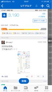 2146 - UTグループ(株) あと、10円…