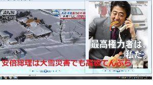 翁長さんに期待する 極右ファシスト安倍総はまたも大雪の中、高級料理。今度は高級ふぐか。また高級てんぷらか。 2016・1