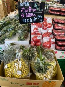 3038 - (株)神戸物産 近所のスーパーに置いてなかったけど 業務スーパーに台湾産パイン🍍がありました! 神戸物産、NICE!